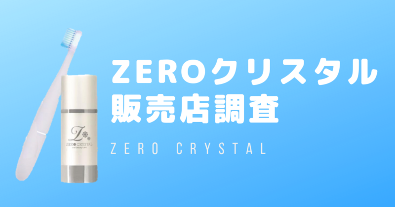 ZEROクリスタル販売店調査