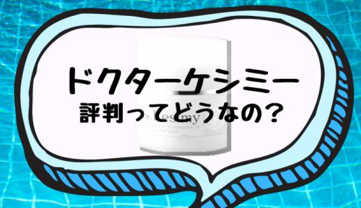 【ドクターケシミー販売店調査】薬局で買える?Web通販サイトは取扱ある?
