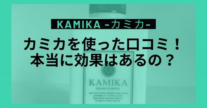 カミカ シャンプー 電話番号